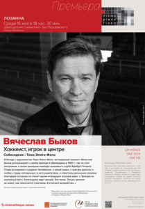 Bykov_affiche_russeWEB